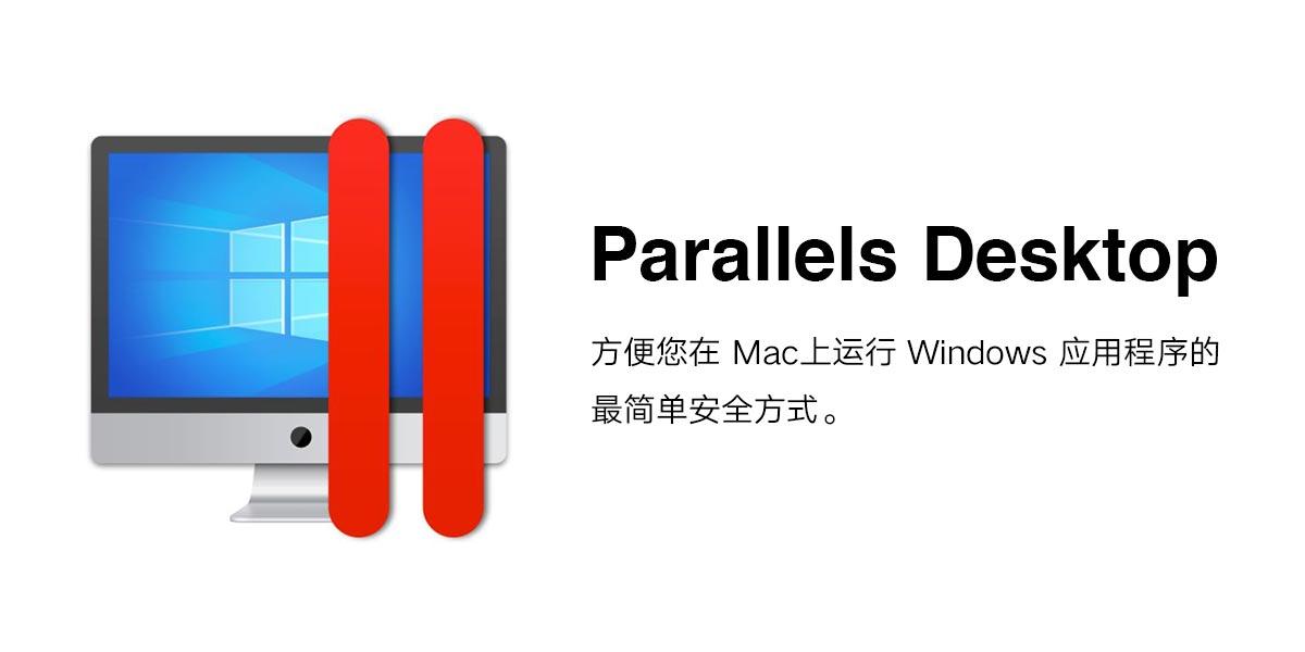 Parallels-Desktop.jpg