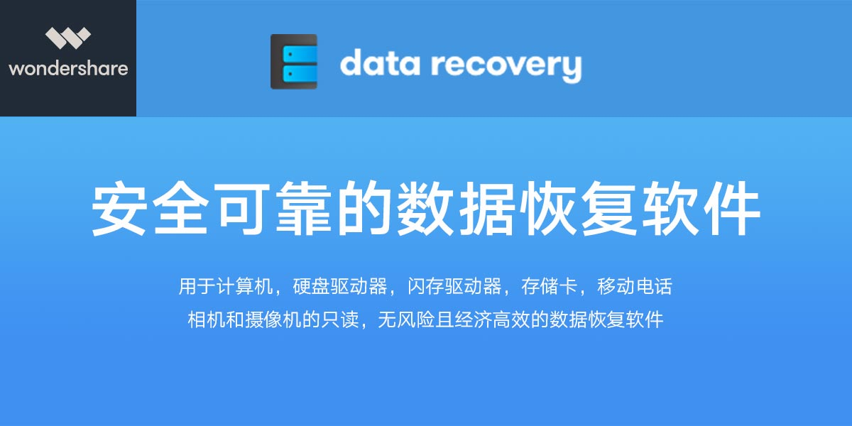 Wondershare-Data-Recovery.jpg