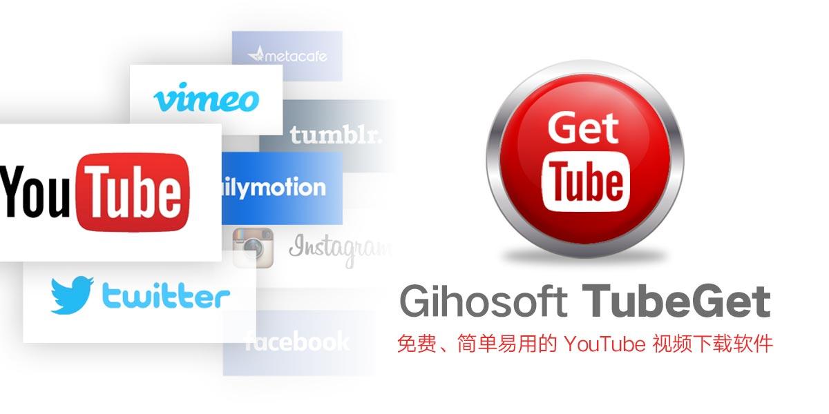Gihosoft-TubeGet.jpg