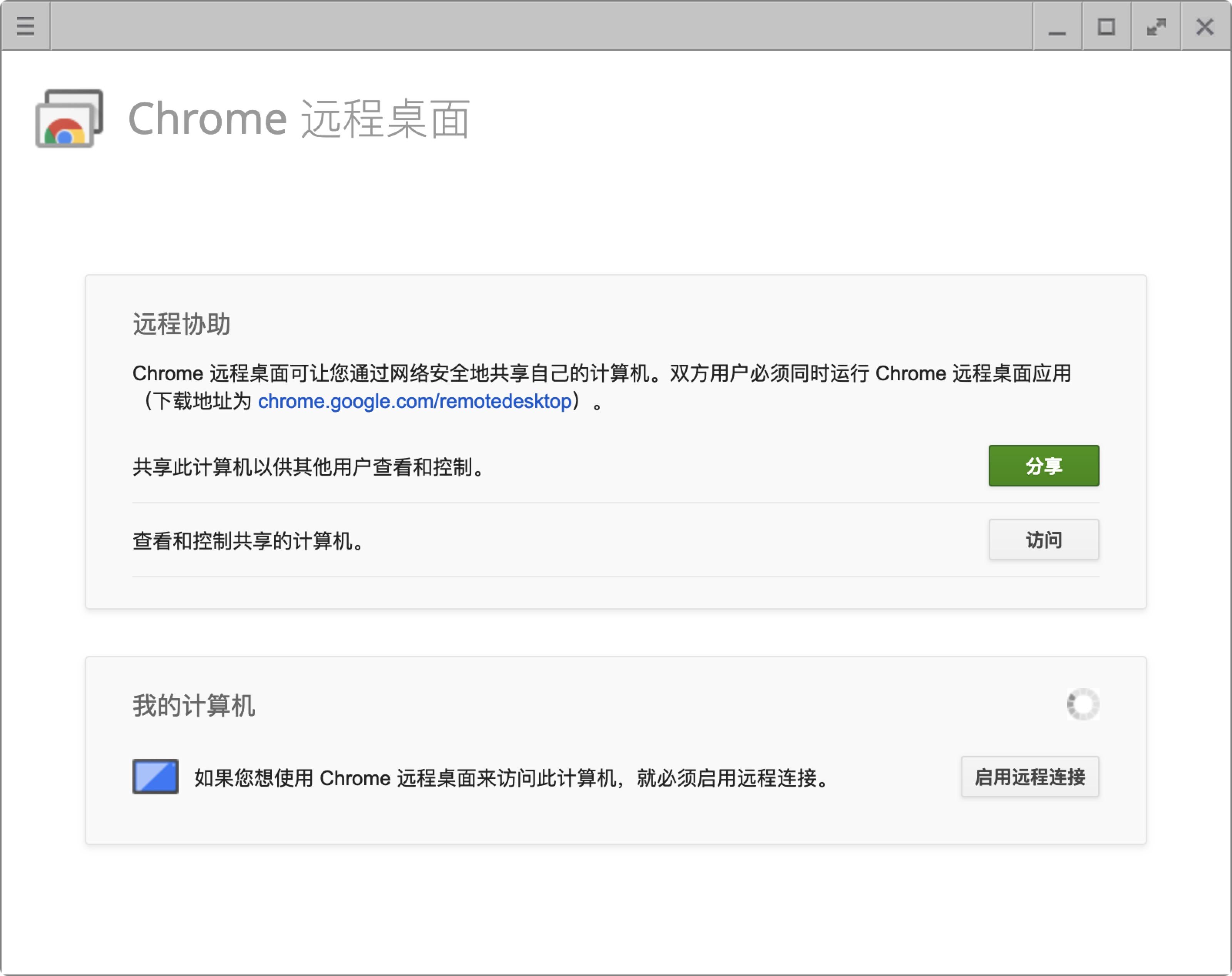 2chrome远程桌面.jpg
