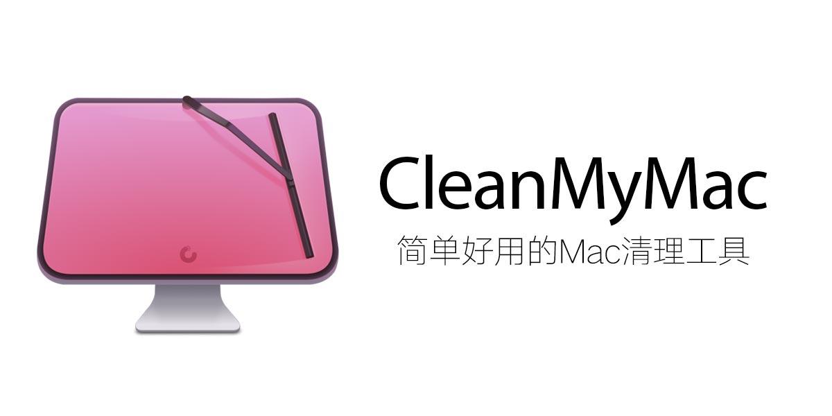 CleanMyMac-a.jpg