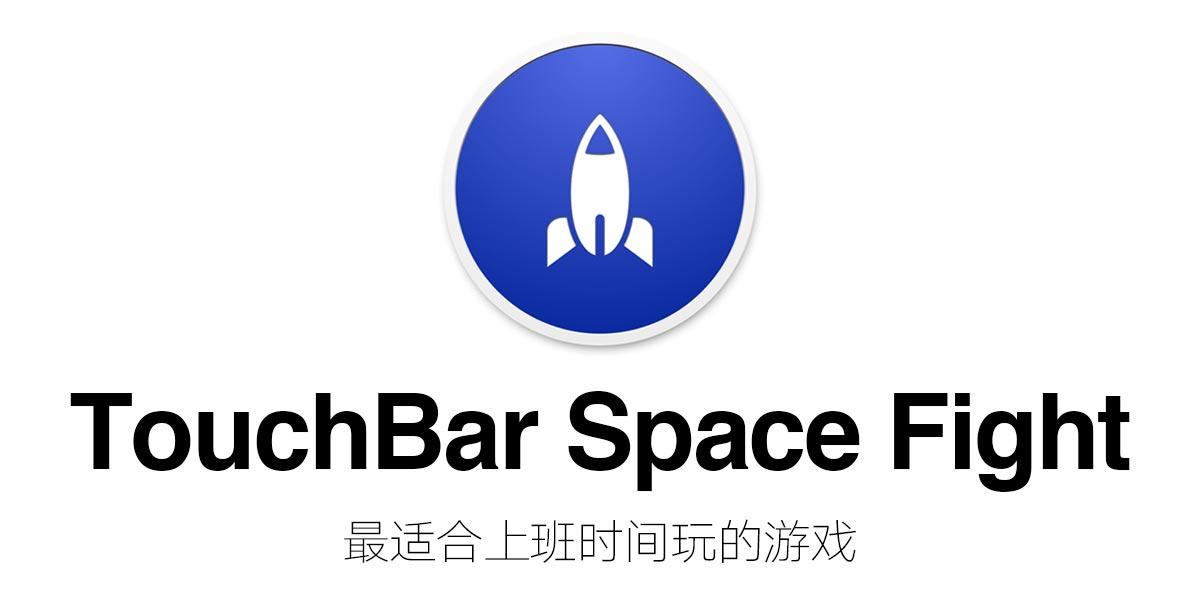 TouchBar-Space-Fight.jpg